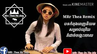 Mrr Thea on The mix What do you mea កំពុងពេញនិយម 2017,2018