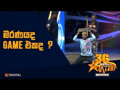 මරණයද Game එකද ? - Youth With Talent - 3G