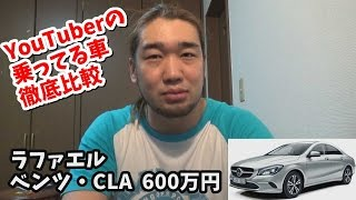 有名YouTuberが乗ってる車の金額調べてみた!