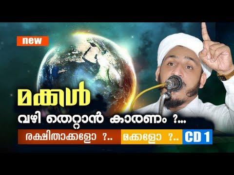 Latest Super Malayalam Islamic Speech Cd1 | Dr Farooq Naeemi Kollam New Speech 2013 video