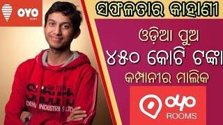Odia pua 450 koti tanka company ra malika || Success story of OYO Rooms in Odia || Odia Updates