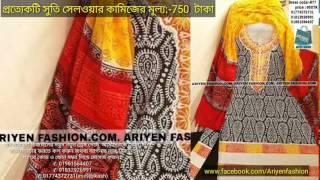 কটন সেলওয়ার কামিজ ঘরে বসে কিনুন part-4(2017)