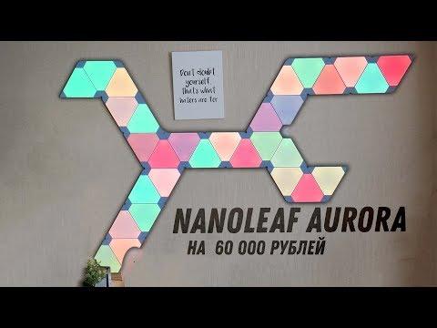 Подсветка Nanoleaf Aurora