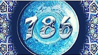 কেন পবিত্র ৭৮৬, জেনে নিন এই সংখ্যার রহস্য | Latest News Bangla