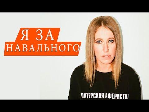 Собчак пресс конференция Я ТУПО ЗА НАВАЛЬНОГО Видео