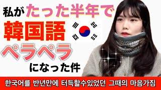 【日韓カップル/韓国語】たった半年で韓国語がペラペラになった件~韓国留学のモチベーション~
