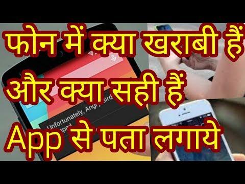 How To Find Mobile Phone Problems By Apps ! mobile phone ko kaise check kre ki kharab hai ya sahi