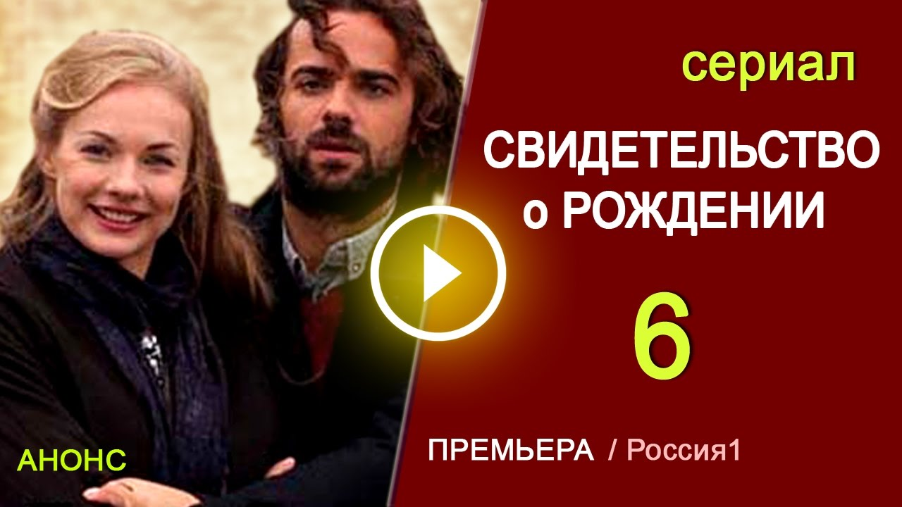 Свидетельство о рождении сериал 2018 на бигсинема