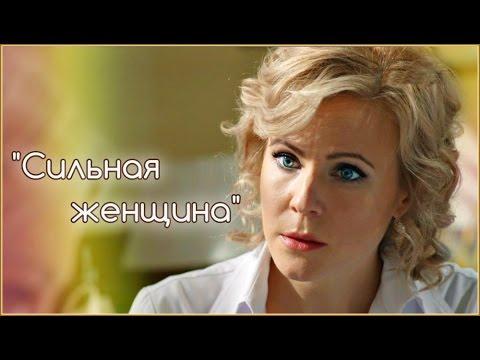 Сильная женщина || Склиф. Марина Нарочинская (Мария Куликова)