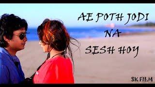 Ae Poth Jodi Na Sesh Hoye new video song | bangla Latest Music Video Song | update song
