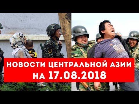 Новости Центральной Азии на 17.08.2018