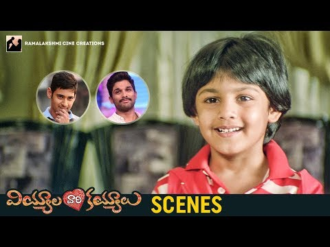 Kid Imitates Mahesh Babu and Allu Arjun | Viyyalavari Kayyalu Full Movie Scenes | Uday Kiran
