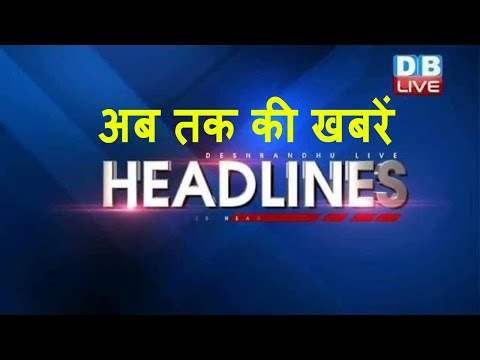 Latest news today | अब तक की बड़ी ख़बरें | Morning Headlines | Top News | 17 Sep 2018 | #DBLIVE