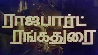 Rajapat Rangadurai Movie ராஜபார்ட் ரங்கதுரை சிவாஜி உஷா நந்தினி நடித்த காதல் படம்