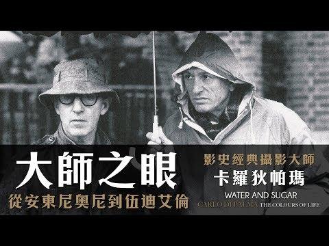 10.12《大師之眼—從安東尼奧尼到伍迪艾倫》國際中文版預告