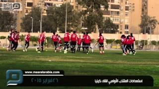 مصر العربية | استعدادات المنتخب الأولمبي للقاء كينيا