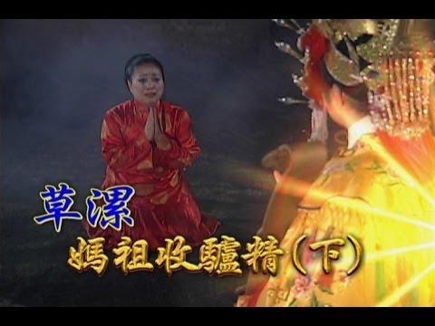 台劇-台灣奇案-草漯媽祖收驢精