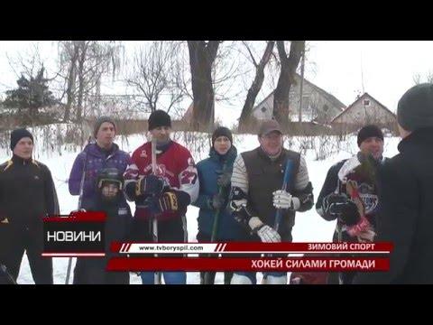 Небайдужі мешканці Борисполя власноруч зробили хокейний майданчик для всіх бажаючих