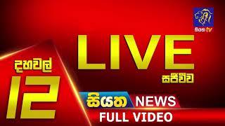 Siyatha News | 12.00 PM | 08 - 09 - 2021