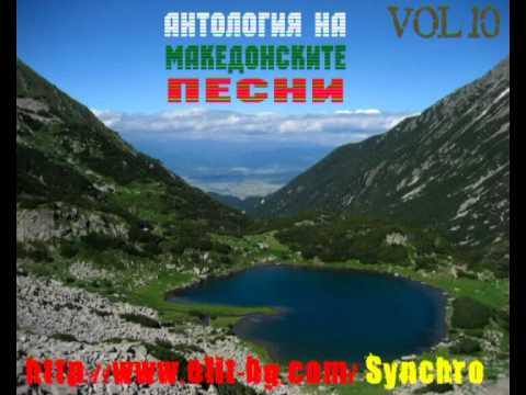 Антология на македонските песни - 10 част