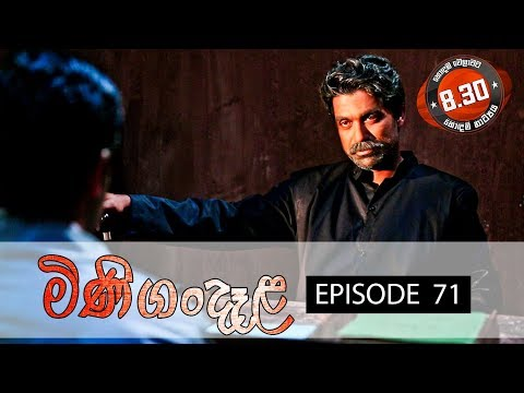 Minigandela | Episode 71 | Sirasa TV 17 th September 2018 [HD]