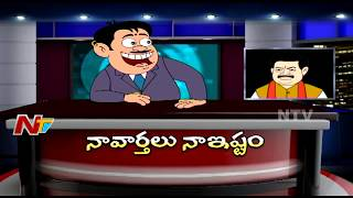 Mamamiya Funny News Reading On Telangana Politics | Mamamiya | NTV