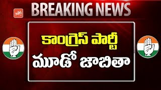 Telangana Congress Third MLA List | Mahakutami | Revanth Reddy | Telangana News