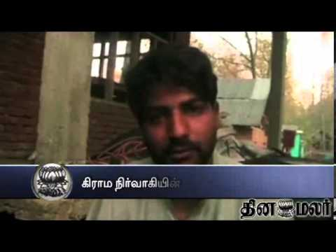 Panchayat President Was Shot In His Residence In Jammu & Kashmir - Dinamalar video