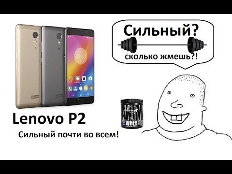 Lenovo P2 - полный обзор: сильный почти во всем за +- 200 баксов! Актуальный - здесь и сейчас!