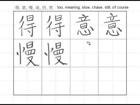 Ch3-10 Chinese Characters 2, too, meaning, slow, chase, still, of course