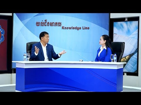 KNOWLEDGE LINE : Evolution of Real Estate in Cambodia Ep 01