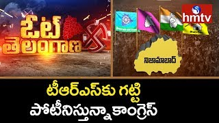 Special Report on Congress Election Campaign in Nizamabad | Vote Telangana | hmtv