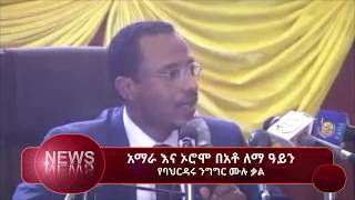 Amhara and Oromo on Lemma Megersa's speech