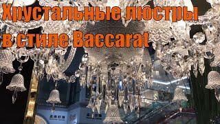 Хрустальные люстры с кристаллами SWAROVSKI из Китая, Crystal lighting Antique дизайн интерьер Китай