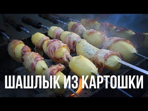 Шашлык из картошки в беконе