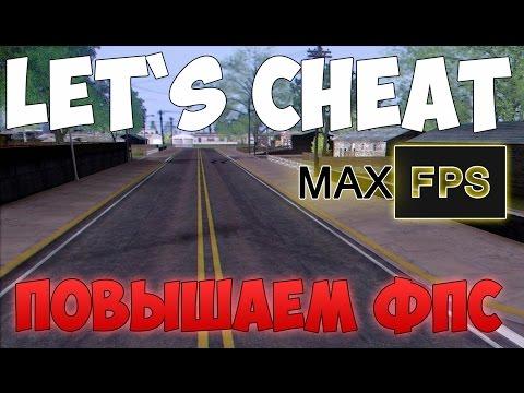 Let`s cheat (GTA SAMP) #195 - ЛЕГКО ПОВЫСИТЬ ФПС | 100-120FPS