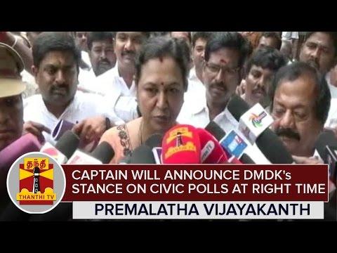 Vijayakanth will announce DMDK's Stance on Civic Polls at the Right Time : Premalatha Vijayakanth