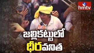 పొట్లగిత్తలతో మహిళ పోటీ | Woman Participating In Jallikattu In Rangampet | hmtv