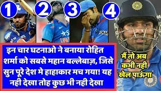 इन चार घटनाओ ने बनाया रोहित शर्मा को सबसे महान बल्लेबाज़, जिसे सुन पूरे देश मे हाहाकार मच गया