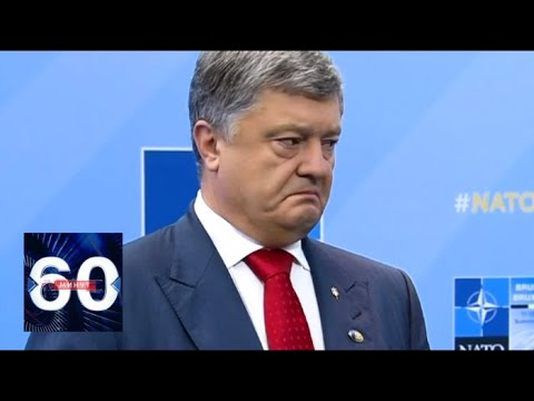 """Порошенко заявил, что сможет остановить """"Северный поток-2"""". 60 минут от 12.07.18"""
