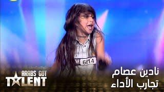 Arabs Got Talent - مرحلة تجارب الاداء - مصر- نادين عصام