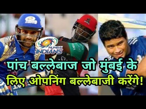 IPL 2018: Five Batsmen Who Will Openers For Mumbai Indians | Cricket News Today