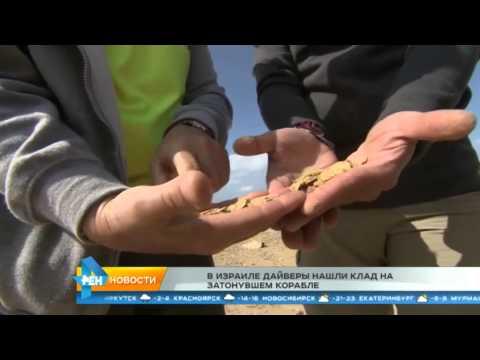 Дайверы нашли клад золотых монет