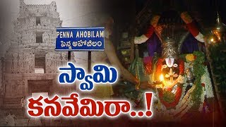 Conflicts Between Priest and Officers | Lakshmi Narasimha Swamy Temple | Penna Ahobilam | hmtv