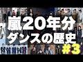 嵐 / Turning Upまでの20年間をダンスで振り返る【踊ってみた】2010-2014 -Evolution of ARASHI-
