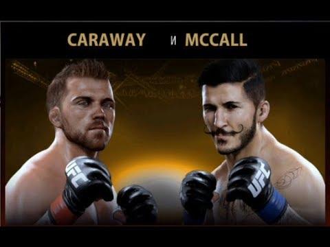 UFC Mobile Таканори Гоми за 1 РЕЙТИНГ РИ + СОБЫТИЕ Каравэй- МакКолл