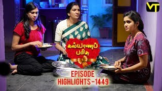 KalyanaParisu 2 - Episode 1449 Highlights | Sun TV Tamil Serials | Vision Time