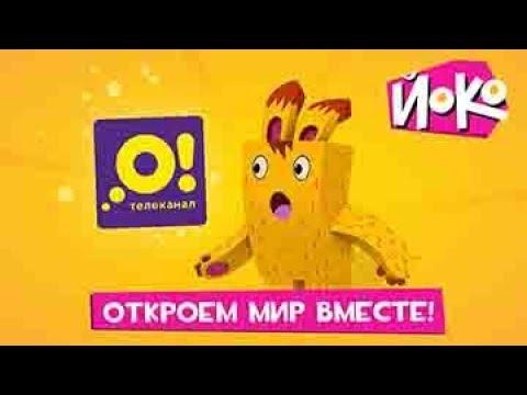 """Акция от ЙОКО и Телеканала """"О"""" #Откроеммирвместе"""