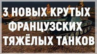 Новые Французские тяжелые танки. Новый ТТ Франции.