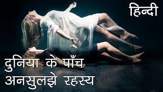 दुनिया के 5 अनसुलझे रहस्य   unsolved mysteries of the world in hindi
